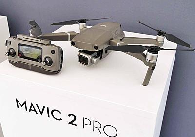 【小寺信良の週刊 Electric Zooma!】最強ドローン「DJI Mavic 2」を飛ばす。1型のProと光学2倍Zoomの実力-AV Watch