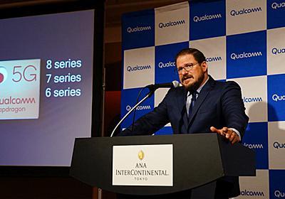 「5Gスマホでシェア100%」クアルコム社長の自信の根拠:日経ビジネス電子版