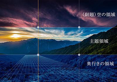 教科書に載らない撮影技術。写真の構図のレベルを1つ上げる奥行きと動きの表現技法 | 登山と写真で仕事をしている人。