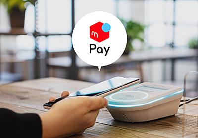 メルカリの新しいスマホ決済サービス「メルペイ」、 第一弾として非接触決済サービス「iD」に対応 - 株式会社メルペイ