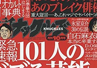 ミリオン出版が消滅へ。12月1日に吸収合併、『実話ナックルズ』などの刊行は継続 | HuffPost Japan