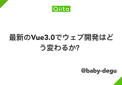 最新のVue3.0でウェブ開発はどう変わるか? - Qiita