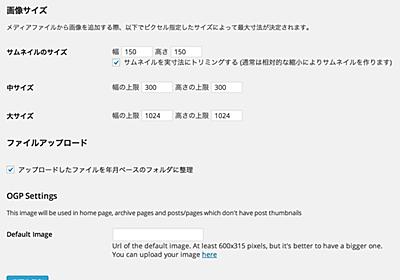 WordPressの管理画面に独自のオプション保存をするためのSettings APIの使い方 – Shinichi Nishikawa's