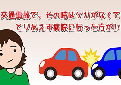 交通事故でその時はケガや痛みがなくてもとりあえず病院に行くべき?
