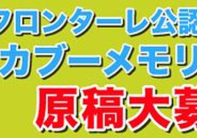 川崎・ピーカブーのメモリアル同人誌を製作へ ただいま執筆者募集中 : ドメサカブログ