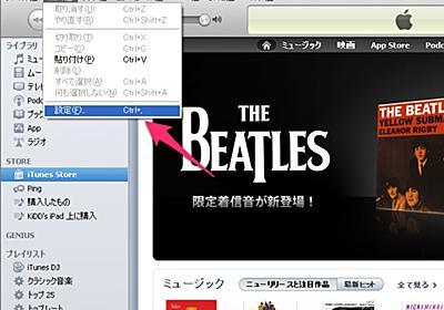 iTunesのライブラリのデータを外付けHDDに移動させる方法(Windows編) | AppBank