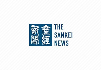 エラーページ - 産経ニュース