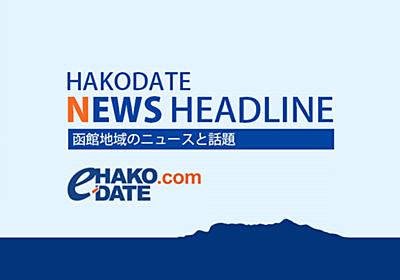 いさ鉄清川口駅、ながまれ号デザインに 外壁改修工事が終了 | 2018/9/23 函館新聞社/函館地域ニュース by e-HAKODATE