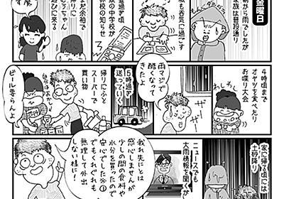 【豪雨災害】広島県から 災害体験記をマンガにしてみる - かあさん ちょいちょい がん患者