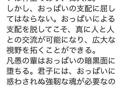 立憲、愛媛4区の杉山啓さん「JKを視姦しに行く」「ムラムラをJKにぶつけた」JKやおっぱいツイートが大量に見つかる : 痛いニュース(ノ∀`)
