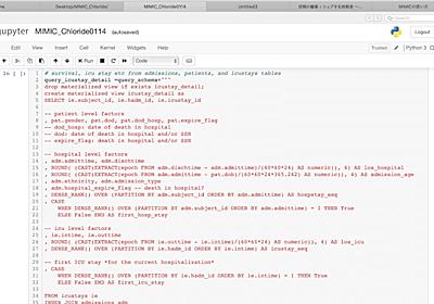 医療データベースMIMICの使い方|シェアする挑戦者 〜 MD × MPH 〜