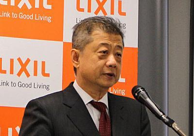 LIXILグループの潮田氏、取締役退任へ  :日本経済新聞