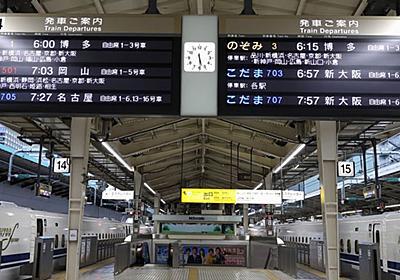 東海道新幹線、毎月変わる「柔軟ダイヤ」の秘密 | 新幹線 | 東洋経済オンライン | 経済ニュースの新基準