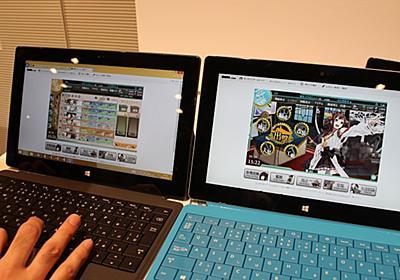 「Surface 2」の進化を「艦これ」で体感する(動画あり) - ITmedia PC USER