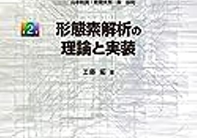 SuikaというPure Rubyな形態素解析器を作成した - 洋食の日記