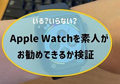 いる?いらない?Apple Watchを素人がお勧めできるか検証 | 飛び猫