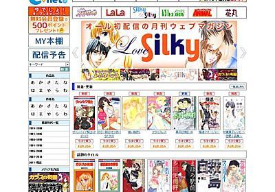 白泉社の電子書籍サイトオープン、ガラかめなど人気作配信 - コミックナタリー