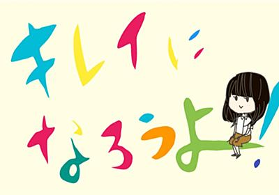 【参加レポ】キレイになろうよ!プロジェクト@下諏訪に行ってきたよ - チューリップ・ライフ