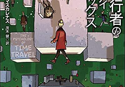 時間旅行が当たり前になった世界特有の精神病理を描き出す、時間SF✕ミステリ──『時間旅行者のキャンディボックス』 - 基本読書