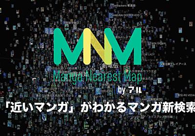 「近いマンガ」がわかるマンガ新検索 MangaNearestMap | アル