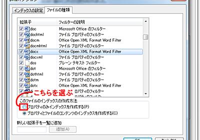 Windows検索インデックスの再構築が終わらない