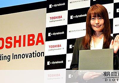 東芝のPC、シャープ売却後も名前は「TOSHIBA」:朝日新聞デジタル