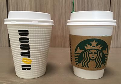 「ドトールのコーヒーはスタバよりも安い」は本当か?|日刊ゲンダイDIGITAL