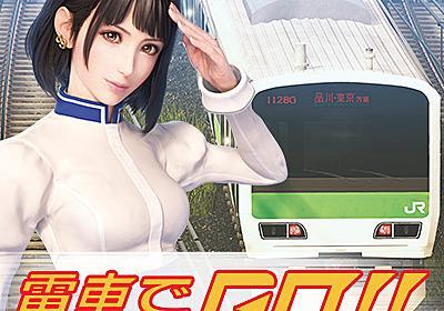 電車でGO!! 公式サイト|株式会社タイトー