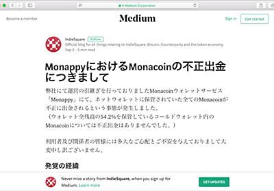 Monappy、仮想通貨モナコイン盗難の被害者全員に全額補償すると発表 ~IndieSquare社が事業継承するが、旧運営者の自己資本を持って全額を補填 - 仮想通貨 Watch