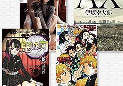 【年間本ランキング】『鬼滅の刃』史上初BOOK総合 & コミック同時1位など各種ランキングを席巻 田中みな実「写真集」歴代1位の好セールス   ORICON NEWS