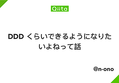 DDD くらいできるようになりたいよねって話 - Qiita