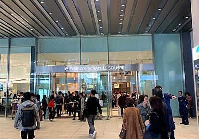 渋谷スクランブルスクエアに行ってみた - タクブロ 筋肉付けたもん勝ち