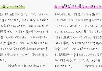 「仕事メモ書き」フォントDL(遊びメモ書きフォントとの比較)