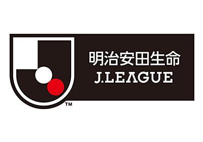 2020明治安田生命Jリーグ 開催方式の変更について:Jリーグ.jp