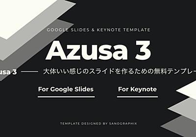 大体いい感じになるKeynote・Googleスライド用無料テンプレート『Azusa 3』作った - SANOGRAPHIX BLOG