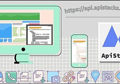 12種類のWebツールをAPIで提供する「ApiStacks」をJavaScriptで使ってみた! - paiza開発日誌