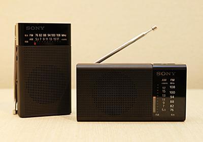 ソニー、選局しやすくなったアナログチューナーラジオ