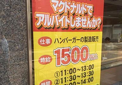 東京都心のバイト時給が凄いことになってきている件。平日昼のマクドナルドが時給1,500円や、コンビニ夜間が時給1,350円とかザラです。 - クレジットカードの読みもの