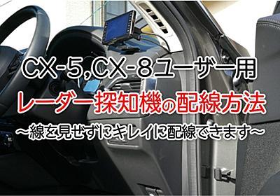 CX-5,CX-8ユーザー必見 レーダー探知機の配線キレイに隠す方法教えます! | MAZDA CX-5でいこう