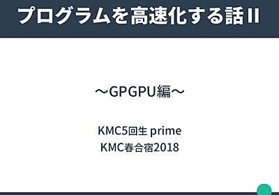 プログラムを高速化する話Ⅱ 〜GPGPU編〜
