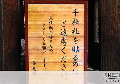 「千社札」貼らないで 長野・善光寺、接着剤で柱に傷:朝日新聞デジタル