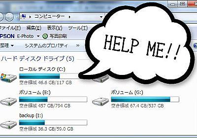 ごっそり容量を確保!iTunesのデータを丸ごと外付けHDDに移動する方法 for Windows | カミアプ