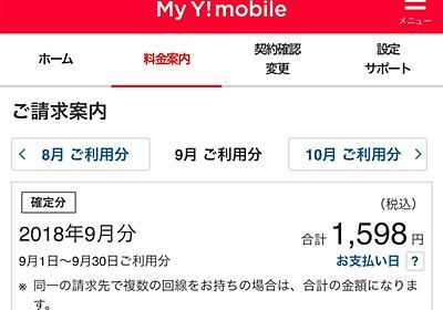 格安スマホ(Y!mobile)に替えました!使い勝手は良好です - すきなものだけの簡素な暮らし