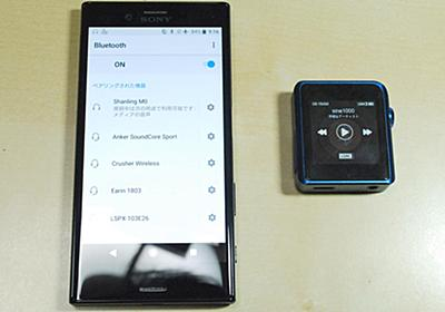 【藤本健のDigital Audio Laboratory】ソニーのBluetooth伝送「LDAC」は本当に高音質なのか波形でテストした-AV Watch