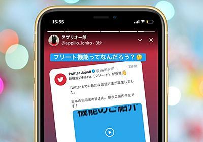 Twitter「フリート」の使い方──足跡(既読)の仕様、投稿のやり方・共有・削除方法を全解説 | アプリオ