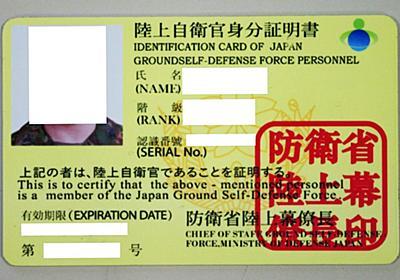 陸上自衛官の身分証を偽造 「サバイバルゲームで使用」 中国籍留学生の男逮捕 - 産経ニュース