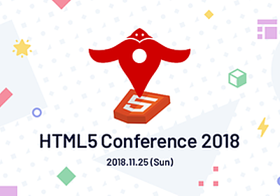 HTML5 Conference 2018 - connpass