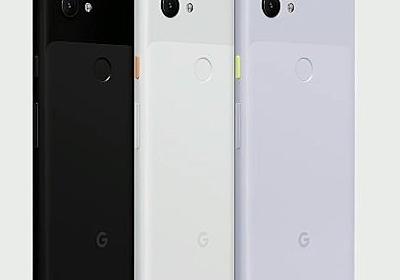 Google、新スマホは廉価版 「Pixel 3a/3a XL」発表 4万8600円から FeliCaも対応 - ITmedia NEWS