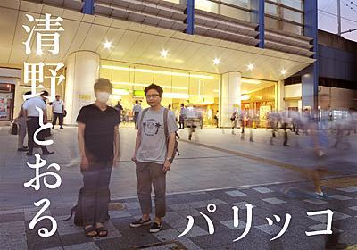 「清野さん、最近の赤羽どうですか?」清野とおるとパリッコ、飲み語る。【東京都北区赤羽】 - メシ通 | ホットペッパーグルメ