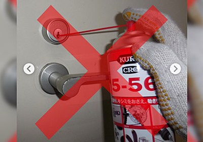 【ダメ絶対】ゴリゴリな鍵穴にクレ556を噴射したら大変なことに…!?「鍵交換で2万弱かかった」「5万円の痛い出費」 - Togetter